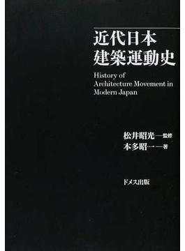 近代日本建築運動史