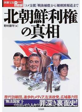 北朝鮮利権の真相 「コメ支援」「戦後補償」から「媚朝派報道」まで!