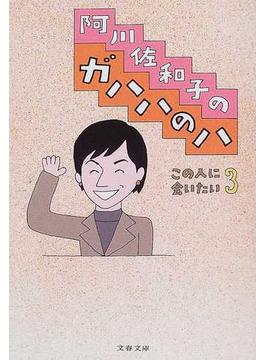 阿川佐和子のガハハのハ(文春文庫)