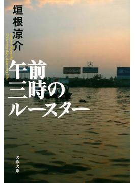 午前三時のルースター(文春文庫)