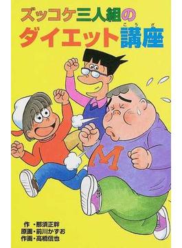 ズッコケ三人組のダイエット講座(ポプラ社文庫)
