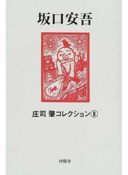 坂口安吾 (庄司肇コレクション)の表紙
