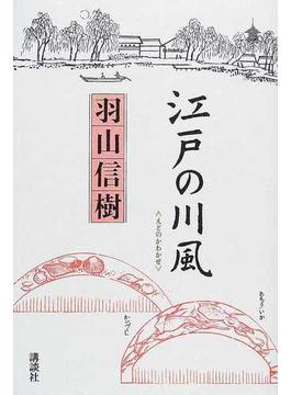 江戸の川風の通販/羽山 信樹 - ...