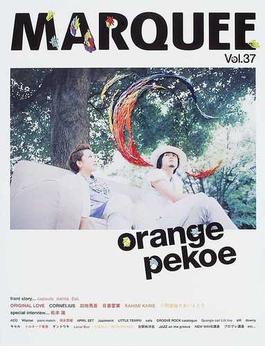 マーキー Vol.37 〈特集〉Orange pekoe