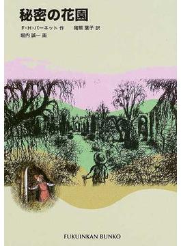 秘密の花園(福音館文庫)