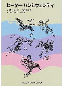 ピーター・パンとウェンディ (福音館文庫)