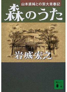 森のうた 山本直純との芸大青春記(講談社文庫)