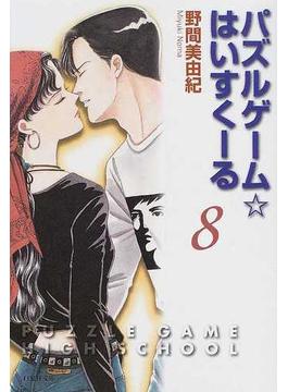 パズルゲーム☆はいすくーる 第8巻(白泉社文庫)