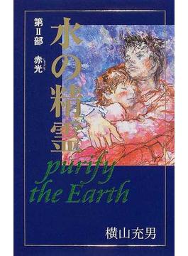 水の精霊 Purify the Earth 第2部 赤光