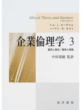 企業倫理学 3 雇用と差別/競争と情報