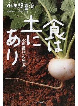 食は土にあり 永田農法の原点