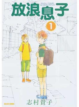 放浪息子 1 (Beam comix)(ビームコミックス)