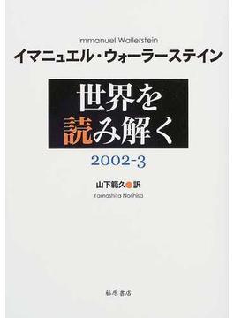 世界を読み解く 2002−3
