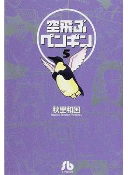 空飛ぶペンギン 5(小学館文庫)