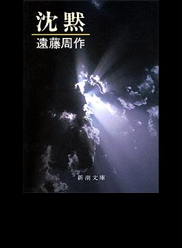 沈黙 改版(新潮文庫)
