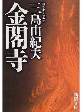 金閣寺 改版(新潮文庫)