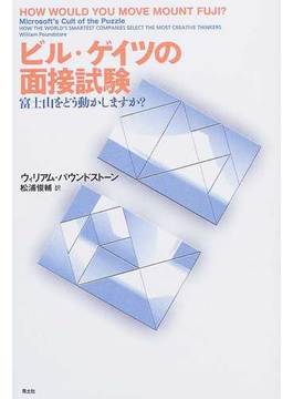 ビル・ゲイツの面接試験 富士山をどう動かしますか?