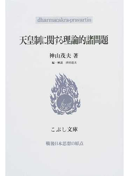 天皇制に関する理論的諸問題