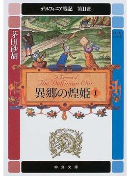 デルフィニア戦記 第2部1 異郷の煌姫 1(中公文庫)