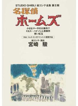 スタジオジブリ絵コンテ全集 第2期4 名探偵ホームズ
