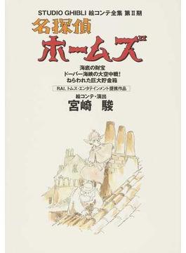 スタジオジブリ絵コンテ全集 第2期5 名探偵ホームズ