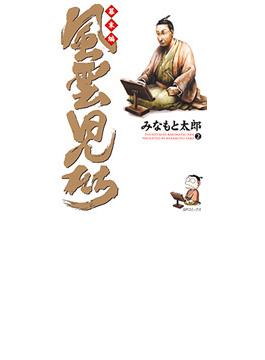 風雲児たち 幕末編2(SPコミックス)