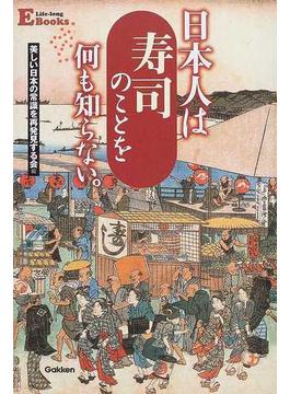 日本人は寿司のことを何も知らない。 (Life‐long e books)の表紙