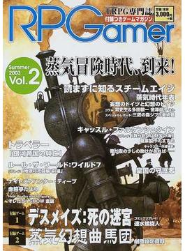 ロールプレイング・ゲーマー Vol.2(2003Summer)