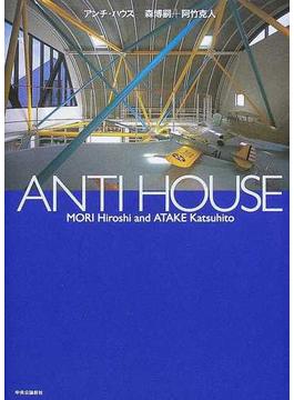 アンチ・ハウス