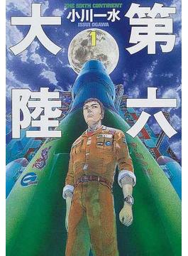 第六大陸 1(ハヤカワ文庫 JA)