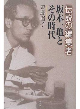 伝説の編集者坂本一亀とその時代