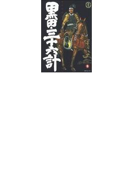 黒田・三十六計(SPコミックス) 8巻セット(SPコミックス)