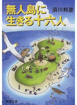無人島に生きる十六人(新潮文庫)
