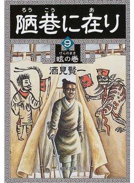 陋巷に在り 9 眩の巻(新潮文庫)
