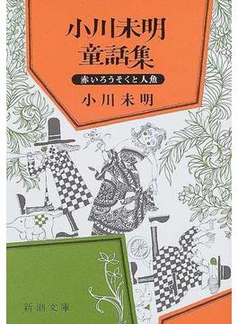 小川未明童話集 改版(新潮文庫)