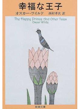 幸福な王子 ワイルド童話全集 改版