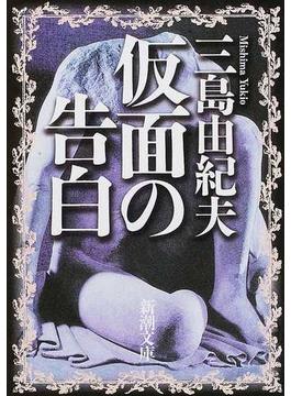 仮面の告白 改版(新潮文庫)