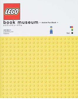 レゴブックミュージアム Vol.1