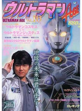 ウルトラマンAGE Vol.10 ウルトラムービー大特集