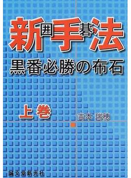 囲碁新手法 黒番必勝の布石 上巻