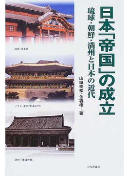 日本「帝国」の成立 琉球・朝鮮・満州と日本の近代