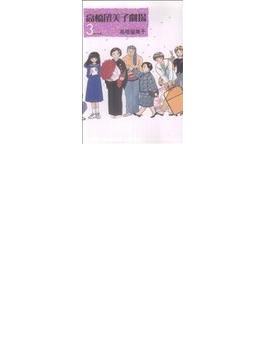 高橋留美子劇場(ビッグコミックス) 4巻セット(ビッグコミックス)