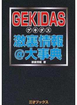 GEKIDAS激裏情報@大事典 Vol.1