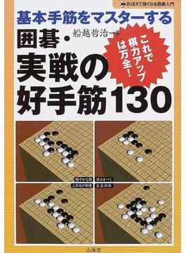 囲碁・実戦の好手筋130 基本手筋をマスターする これで棋力アップは万全!