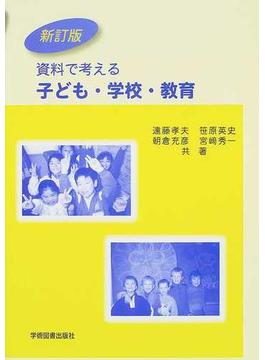 資料で考える子ども・学校・教育 新訂版
