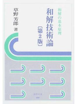 和解技術論 和解の基本原理 第2版