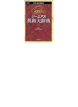 CD-ROM版 ジーニアス英和大辞典