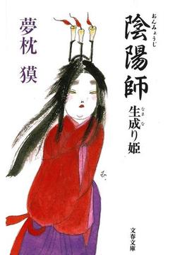 陰陽師生成り姫(文春文庫)