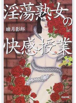 淫蕩熟女の快感授業(河出文庫)