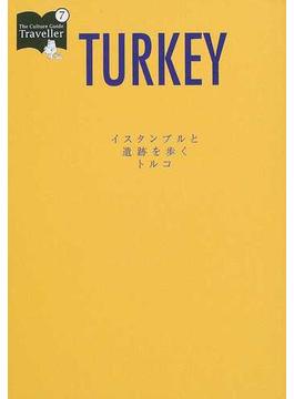 イスタンブルと遺跡を歩くトルコ